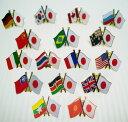 日本と各国の友好旗ピンズ D-400・D-804・D-805・D-806 40点までメール便OK(da1a012)*和風