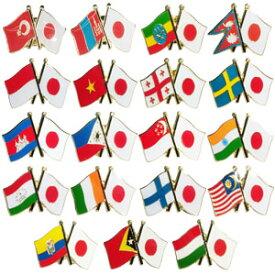「tc」日本と各国の友好旗ピンズ D-499〜500・D-802〜803・D-807〜814・D-816〜822 40点迄メール便OK(da1a036)