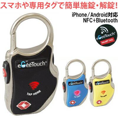 [送料299円〜]「cp」eGee Touch デジタルポータブルロック NFC GT1000 TSAロック スマートトラベルロック 4点迄メール便OK(wa0a001)
