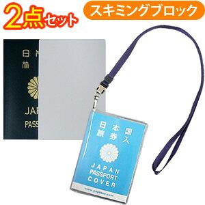【セット】GPT ネオパストラップ + スキミング防止 カード パスポートサイズ パスポート カバー 首下げ アウトレット 10点迄メール便OK(gu1a345)