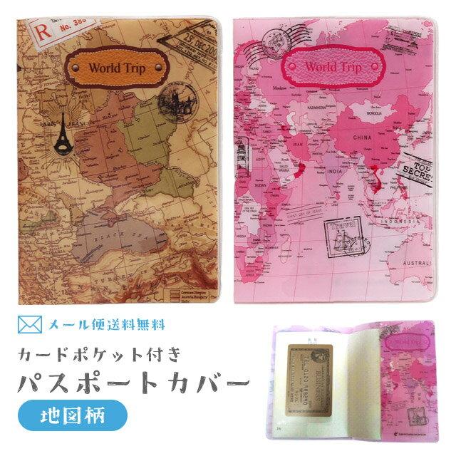 【メール便送料無料】「pa」gu1a355-mail ワールドマップ GPTパスポートカバー PVC アウトレット(gu1a356)