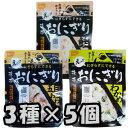 【セット】尾西食品 最大5年保存食 にぎらずにできる携帯おにぎり 3種類×各5個セット(ho0a246)