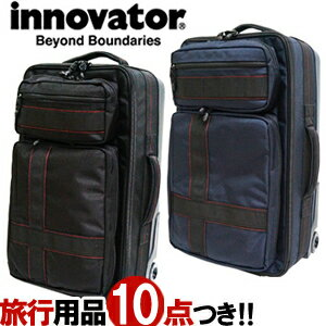 TRIO(トリオ)innovator(イノベーター)ハイブリッドキャリー55cmINV-2WTSA南京錠付属2輪キャリーバッグ2年保証付き機内持ち込み(to4a089)