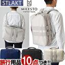【旅行グッズ5点オマケ※】MILESTO(ミレスト) STLAKT(ストラクト)3WAYブリーフバッグ(バックパック・ショルダーバッグ…