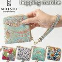 milesto(ミレスト)hopping marche(ホッピングマルシェ)リバティ柄 ミニウォレット MLS455 ストラップ付き 4点までメー…