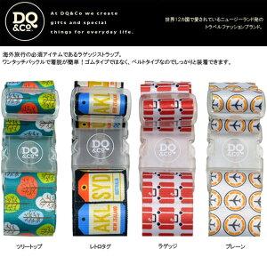 DQCoラゲッジストラップ(ノーロック)EIGHTEX-DQCO-LS1100