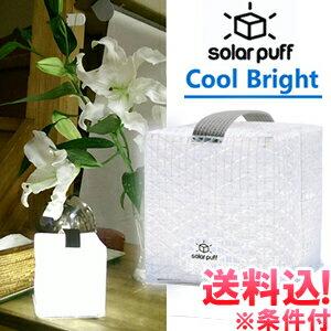 【メール便送料無料】ソーラーパフ クールブライト 白色LEDタイプ PUFF-16CB-mail 1年保証 solar puff cool bright ソーラーパネル搭載(ra2a012)(1通につき2点)【メール便限定】【代金引換不可】【同梱不可】