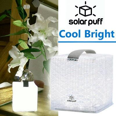 [送料299円〜]「tc3」ソーラーパフ クールブライト 白色LEDタイプ PUFF-16CB 1年保証 solar puff cool bright ソーラーパネル搭載 2点迄メール便OK(ra2a009) *クリスマス