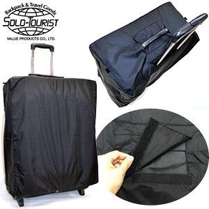 ソロツーリスト Nスーツケースカバー Sサイズ (小) (約30〜40L対応) キャリーバッグカバー キャリーケースカバー キャリーケースカバー ラゲッジカバー 保護カバー スーツケースカバー 黒 無