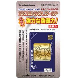 SKIM GOLD-SP(スキムゴールド・エスピー) SG-03 スキミング防止カード 2枚入 スーパープロテクト 16点迄メール便OK(so0a008)