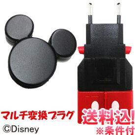【メール便送料無料】Kashimura カシムラ Disney ディズニー ミッキーマウス マルチプラグ 変換プラグ サスケ WP-65C-mail(hi0a149) (1通につき5点迄)【国内不可】