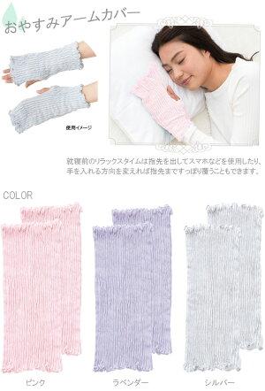 おやすみアームカバーシルク混紡UL-04(sa6a041)