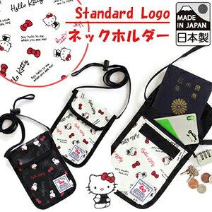 ハローキティ スタンダードロゴシリーズ ネックホルダー 日本製 4点迄メール便OK(va1a223)