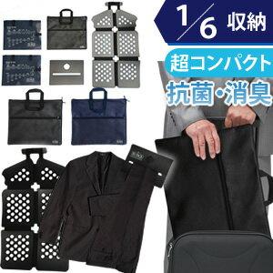 【旅行グッズ10点オマケ】日本製SU-PACK(スーパック)1/6クリーン 抗菌・消臭 ガーメントケース スタンダード AB-7以内対応(ve0a007)*メンズ バレンタイン クリスマス *上着携帯【選べる旅行用品10点セットプレゼント】*かばんに