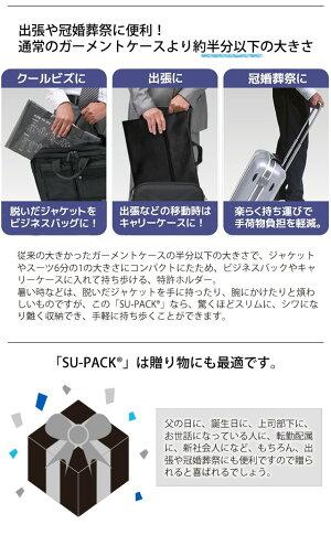 日本製SU-PACK(スーパック)1/6クリーン抗菌・消臭ガーメントケーススタンダードAB-7以内対応(ve0a007)