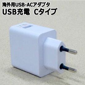 【特価!在庫限り】GPT USB 充電 ACアダプター C タイプ 海外 旅行 コンセント 変換 プラグ アウトレット WP-U2(gu1a365)【国内不可】