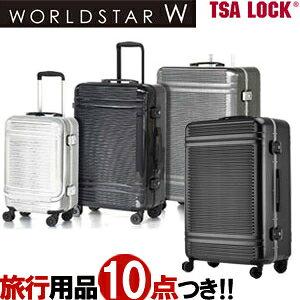 スーツケース キャリーバッグ キャリーケース LL サイズ フレーム ハード TSAロック 大型 8泊 長期 ヘアライン加工 スタイリッシュ 細フレーム 軽量 頑丈 丈夫 ハンガー 付 サンコー鞄 WORLDSTAR W
