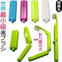 「tc24」日本製 世界最小級 折りたたみ歯ブラシ ミニモ 1-17018-18 15点迄メール便OK(iw0a342)