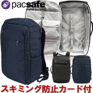 PacSafe(パックセーフ)バイブ28(バックパック)コーデュラ2WAY仕様日本限定モデル12970238ブラック・ネイビー(ei0a251)