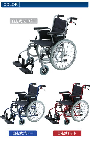 SWANY(スワニー)世界最小車椅子新型80201自走式シルバー・ブルー・レッド(su1a140)*敬老の日父の日母の日ギフトプレゼント