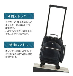 SWANY(スワニー)ウォーキングバッグプロメン34cmD-319-m18M18サイズストッパー搭載4輪キャリーバッグ機内持ち込み(su1a163)[C]