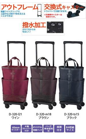 SWANY(スワニー)グローラ46cmD-320-l21L21サイズストッパー搭載4輪キャリーバッグ椅子付(su1a164)[C]