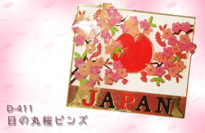 [送料299円〜]「tc」日の丸桜ピンズD-41140点までメール便OK(da1a037)