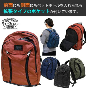 solo-tourist(ソロツーリスト)『デイパック37』【旅行用品/旅行便利グッズ/海外旅行グッズ/バックパック/リュックサック/ザック/デイパック/キャリーバッグ】