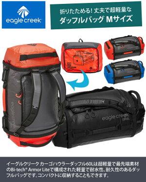 EagleCreek(イーグルクリーク)カーゴハウラーダッフルバッグ60LEC-0205811862190折りたためるパッカブル仕様Mサイズ(ei0a254)