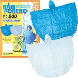 PVCレインポンチョ FIC-200 男女兼用 フリーサイズ 完全防水仕様 1点迄メール便OK(fu0a042)