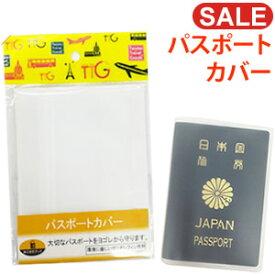 特価!三宝 TTG パスポートカバー ケース 半透明 シンプル TTG-32 アウトレット 10点迄メール便OK(gu1a388)