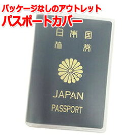 「パッケージなし」三宝TTSパスポートカバー(N) TTS-7519 アウトレット 10点迄メール便OK(gu1a432)
