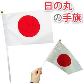 [送料299円〜]「tc25」「cp」日の丸 GPTポリ手旗(約21×14cm日本国旗) 日本の旗 アウトレット メール便50点迄OK(gu1a433)