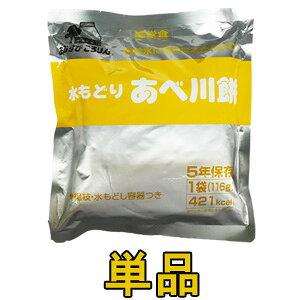 5年保存食 即席乾燥食品 水もどりあべ川餅 (おむすびころりん本舗) 407252  2点迄メール便OK(ko1a165)*和風