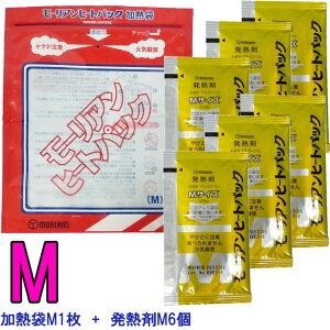 【セット】モーリアンヒートパック加熱セット加熱袋M1枚+発熱剤M6個1点迄メール便OK(ky0a028)