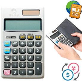 [送料299円〜]「tc4」旅人専科シリーズ レート換算機能付き電卓 MBZ-RDE01 1年保証 2点迄メール便OK(mi1a496)