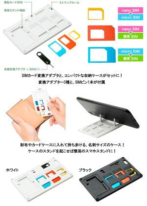 SIMカードホルダーSIMカード変換アダプタ付きSCM-SI01(mi1a502)