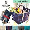 「cp」【メール便送料無料】milesto(ミレスト)PEシリーズ カートバッグ MLS518-mail 折り畳み式大容量ショッピングバッグ レジカゴ収納…