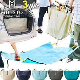 milesto(ミレスト)PEシリーズ 3WAYシートバッグ MLS521 折り畳み式大容量マルチトート(カーシート・レジャーシートになる3WAY)(id0a219)