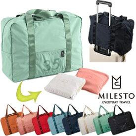 「tc1」milesto(ミレスト)ポケッタブルボストンバッグ35L MLS525 2WAY(手持ち・肩掛け) キャリーオン可(id0a063)