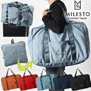 「tc1」milesto(ミレスト)ポケッタブルボストンバッグ45L MLS526 2WAY(手持ち・肩掛け) キャリーオン可(id0a062)