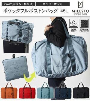 milesto(ミレスト)ポケッタブルボストンバッグ45LMLS158(id0a062)