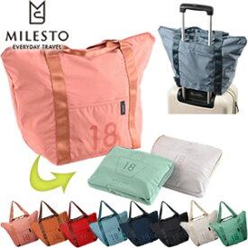 milesto(ミレスト)ポケッタブルトートバッグ18L MLS527 2WAY(手持ち・肩掛け) キャリーオン可(id0a130)