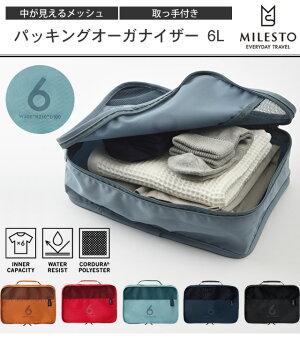 milesto(ミレスト)ラゲッジオーガナイザー6LMLS189(id0a086)