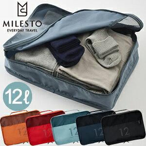 milesto(ミレスト)パッキングオーガナイザー12L MLS529 取っ手付き 1点迄メール便OK(id0a087)*クリスマス バレンタインデー プレゼント メンズ レディス