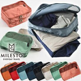 milesto(ミレスト)パッキングオーガナイザーWポケット4L×2 MLS530 取っ手付き 1点迄メール便OK(id0a089)