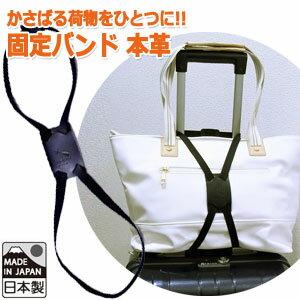 [送料299円〜]「tc6」バッグの固定バンド 本革 日本製 3点迄メール便OK(ra1a050)