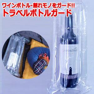 エアー 緩衝材 梱包材 トラベル ボトルガード 1枚入り ストロー2本付き 日本製 ワインボトル 瓶 エアークッション 2点迄メール便OK(ra1a107)