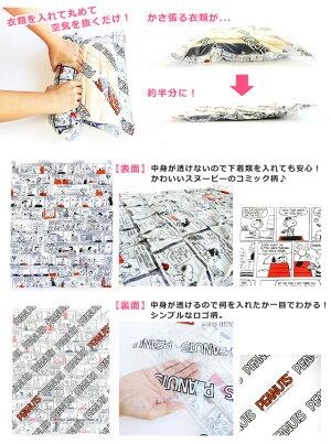 [送料299円〜]「tc4」日本製SNOOPYスヌーピーPEANUTS衣類圧縮袋コミック柄Mサイズ2枚セット2点迄メール便OK(va1a263)