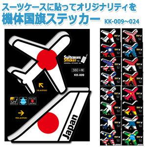 機体 飛行機 国旗 ステッカー AIR PORT DESIGNS Suitcases Sticker( スーツケース ステッカー ) KK-009〜024 100点迄メール便OK(ze0a038)
